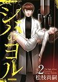 シバのヨル 2 (マンサンコミックス)