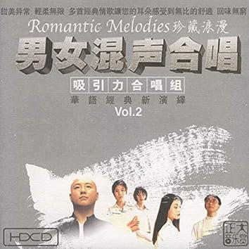 Treasure the Romance: Romantic Duets (2)