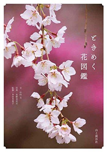 ときめく花図鑑 (ときめく図鑑)