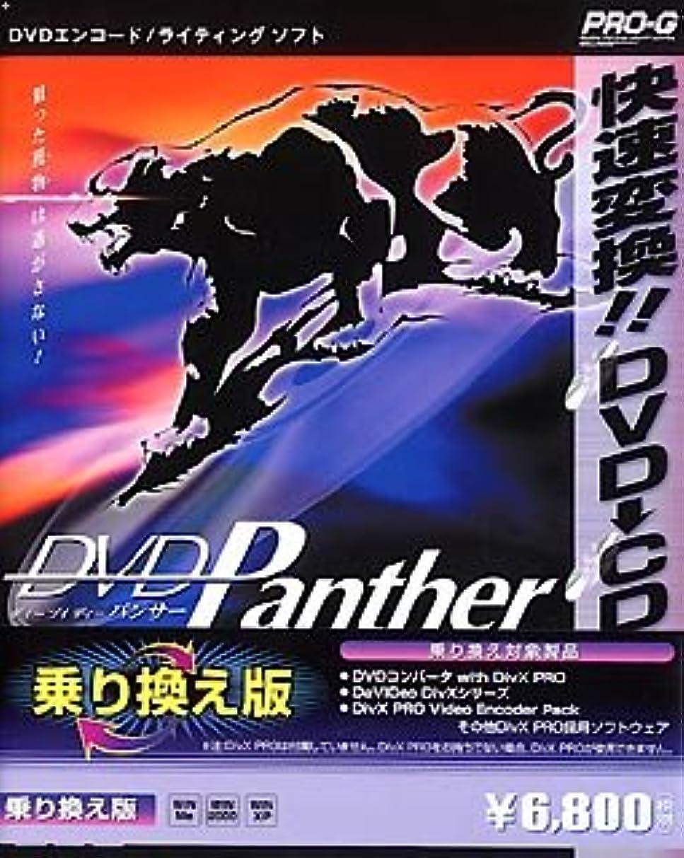 ビュッフェ発明するわがままDVD Panther 乗り換え版