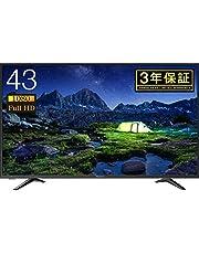 【お買い得】ハイセンス Hisense 43V型 液晶 テレビ 43A50 フルハイビジョン 外付けHDD裏番組録画対応 メーカー3年保証 2018年モデル