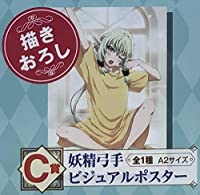 一番くじ ゴブリンスレイヤー C賞 妖精弓手 ビジュアルポスター 全1種
