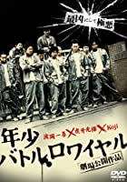 年少バトルロワイヤル [DVD]