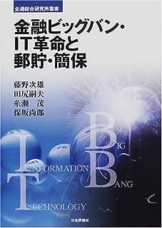 金融ビッグバン・IT革命と郵貯・簡保 (全逓総合研究所叢書)