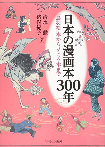 日本の漫画本300年:「鳥羽絵」本からコミック本までの詳細を見る