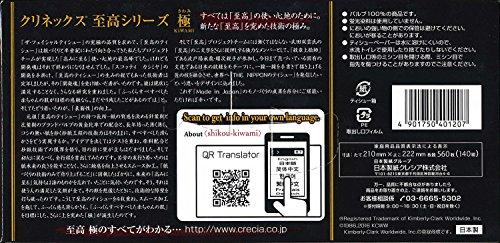 日本製紙クレシア クリネックス 至高 極 きわみ 560枚 140組 ×1コ入
