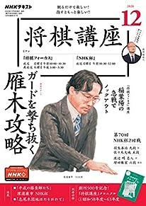 NHK 将棋講座 2020年 12月号 [雑誌] (NHKテキスト)