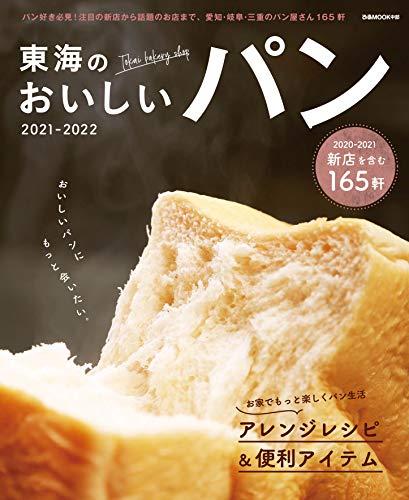 東海のおいしいパン