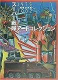Super Sentai Art Collection Book 1975 - 2002