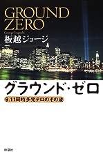 グラウンド・ゼロ―9.11同時多発テロのその後