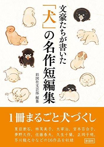 文豪たちが書いた 「犬」の名作短編集