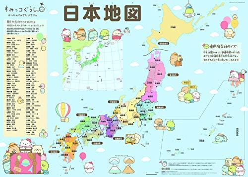 すみっコぐらし 日本地図 ([教育用品])