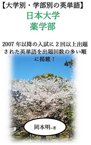 【大学別・学部別の英単語】 日本大学 薬学部: 2007年以降の入試に2回以上出題された英単語を出題回数の多い順に掲載!