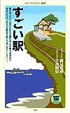すごい駅 (メディアファクトリー新書)