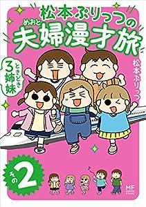 松本ぷりっつの夫婦漫才旅 ときどき3姉妹 その2 (コミックエッセイ)