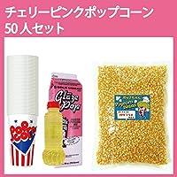 【人数別セット】チェリーピンクポップコーン50人セット(バタフライ豆xパームオイル)18ozカップ付