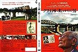 映画「クワイ河に虹をかけた男」DVD image