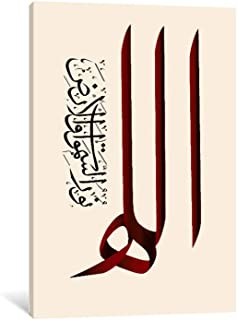 Allah Is The Light Of Heaven And Earth Islamic Wall Art Canvas Print by CanvasBy 70x47cm/3.5cm Deep