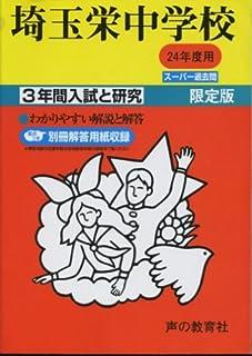 埼玉栄中学校 24年度用 (3年間入試と研究412)