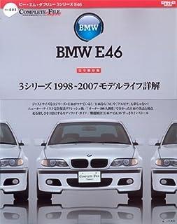 コンプリートファイル VOL.3 BMW E46 3シリーズ (SAN-EI MOOK コンプリートファイル・インポート Vol. 3)