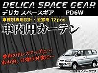 AP 車種別専用カーテンセット AP-CMI02 入数:1セット(12ピース) ミツビシ デリカスペースギア PD6W 2004年10月~2006年12月