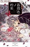 薔薇色ノ約束(1)【期間限定 無料お試し版】 (フラワーコミックス)