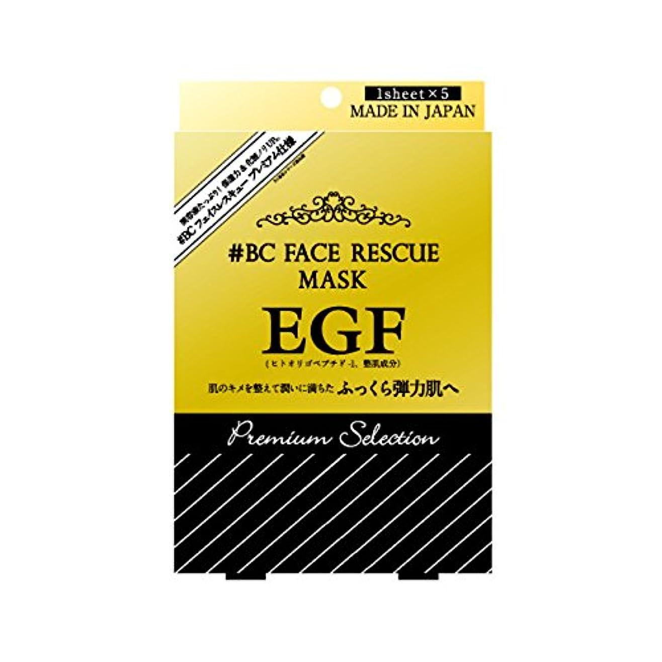 有害忠誠レタッチEGF フェイスレスキューマスク PS 1箱(25ml×5枚)
