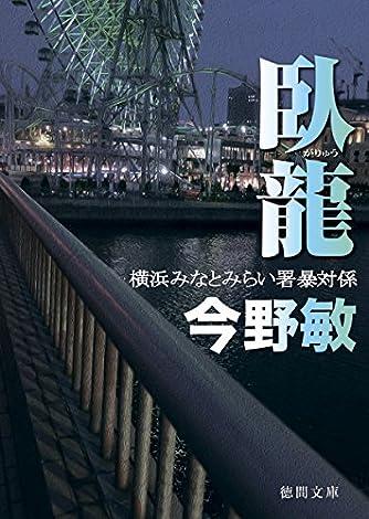 臥龍: 横浜みなとみらい署暴対係 (徳間文庫 こ 6-36)