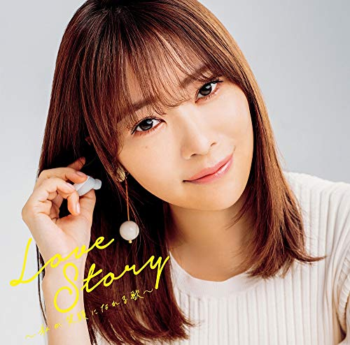 [album]Love Story~私が笑顔になれる歌~ – Various Artists[FLAC + MP3]