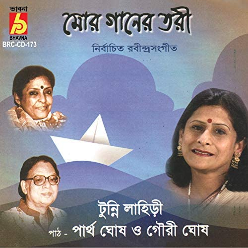 Tunni Lahiri, Gouri Ghosh & Partho Ghosh