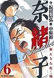 奈緒子 新たなる疾風 (6) (ビッグコミックス)