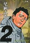 望郷太郎 第2巻