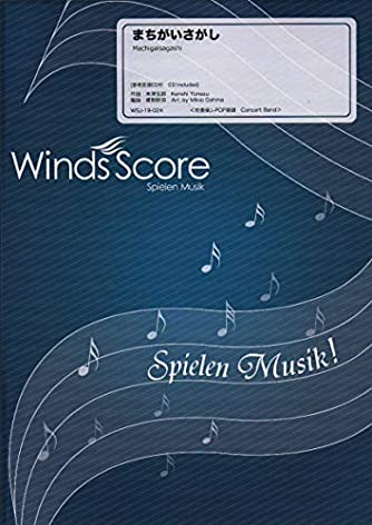 WSJ-19-24 吹奏楽J-POP まちがいさがし (吹奏楽JーPOP楽譜)