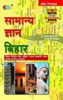 """'SAMANYA GYAN': """"BIHAR""""— Extremely valuable for Bihar Public Service Commissions and Other State Level Exams in Hindi"""