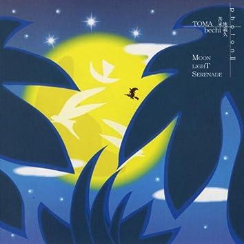フォトンシリーズ「月の光のセレナーデ」