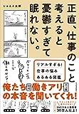 正直、仕事のこと考えると憂鬱すぎて眠れない。―リアルすぎる!仕事の悩みあるある図鑑 - じゅえき 太郎
