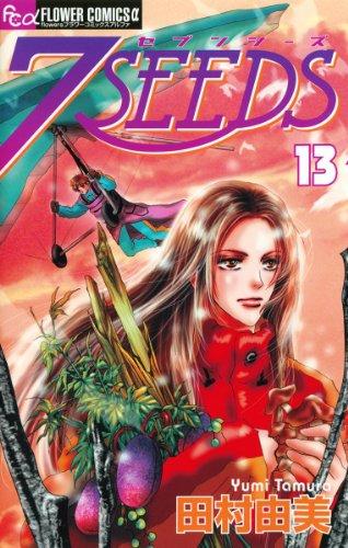 7SEEDS(13) (フラワーコミックスα) - 田村由美