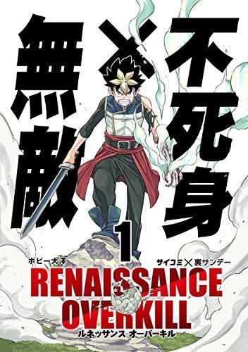 [ボビー大澤]のRENAISSANCE OVERKILL(1) (サイコミ×裏少年サンデーコミックス)