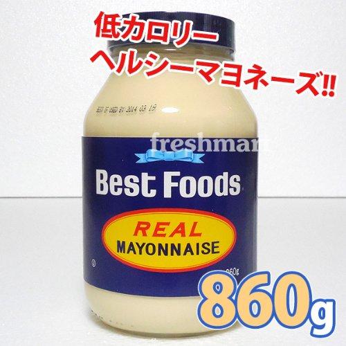 ☆低カロリー、低コレステロール!☆ ベストフーズマヨネーズ BestFoods 860g 大容量!
