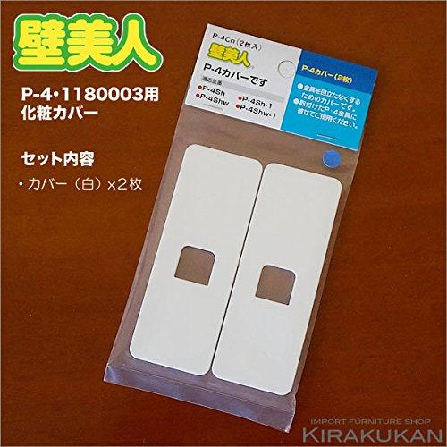 インテリア装飾 壁美人【専用化粧カバー「6Kg」対応 2枚セット】