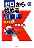 ゼロから始める韓国語―文法中心