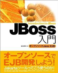JBoss入門 : オープンソースJava・EJB