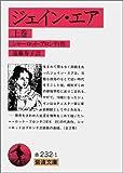 ジェイン・エア 上巻 (岩波文庫 赤 232-1)