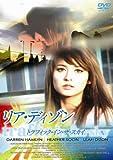 トラフィック イン ザ スカイ[DVD]