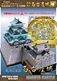 【ファセット】ペーパークラフト日本名城シリーズ1/300 復元 幕末 名古屋城