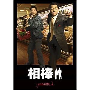 """相棒 season 1 DVD-BOX"""""""