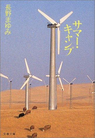 サマー・キャンプ (文春文庫)