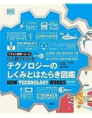 ひと目でわかる テクノロジーのしくみとはたらき図鑑 イラスト授業シリーズ