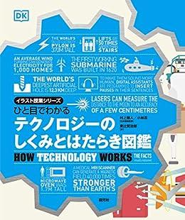 [東辻 賢治郎, 村上 雅人, 小林 忍]のひと目でわかる テクノロジーのしくみとはたらき図鑑 イラスト授業シリーズ