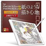 エレコム iPad Air 10.5 (2019)、iPad Pro 10.5 (2017) フィルム ペーパーライク 反射防止 上質紙タイプ TB-A17FLAPL